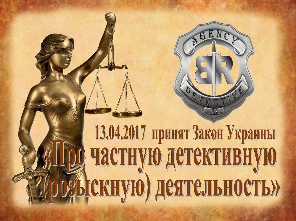 13.04.2017 в Украине приняли закон Про частную детективную (розыскную) деятельность  13.04.2017__%D0%BF%D1%80%D0%B8%D0%BD%D1%8F%D1%82_%D0%97%D0%B0%D0%BA%D0%BE%D0%BD_%D0%A3%D0%BA%D1%80%D0%B0%D0%B8%D0%BD%D1%8B_%D0%9F%D1%80%D0%BE_%D1%87%D0%B0%D1%81%D1%82%D0%BD%D1%83%D1%8E_%D0%B4%D0%B5%D1%82%D0%B5%D0%BA%D1%82%D0%B8%D0%B2%D0%BD%D1%83%D1%8E_%D1%80%D0%BE%D0%B7%D1%8B%D1%81%D0%BA%D0%BD%D1%83%D1%8E_%D0%B4%D0%B5%D1%8F%D1%82%D0%B5%D0%BB%D1%8C%D0%BD%D0%BE%D1%81%D1%82%D1%8C