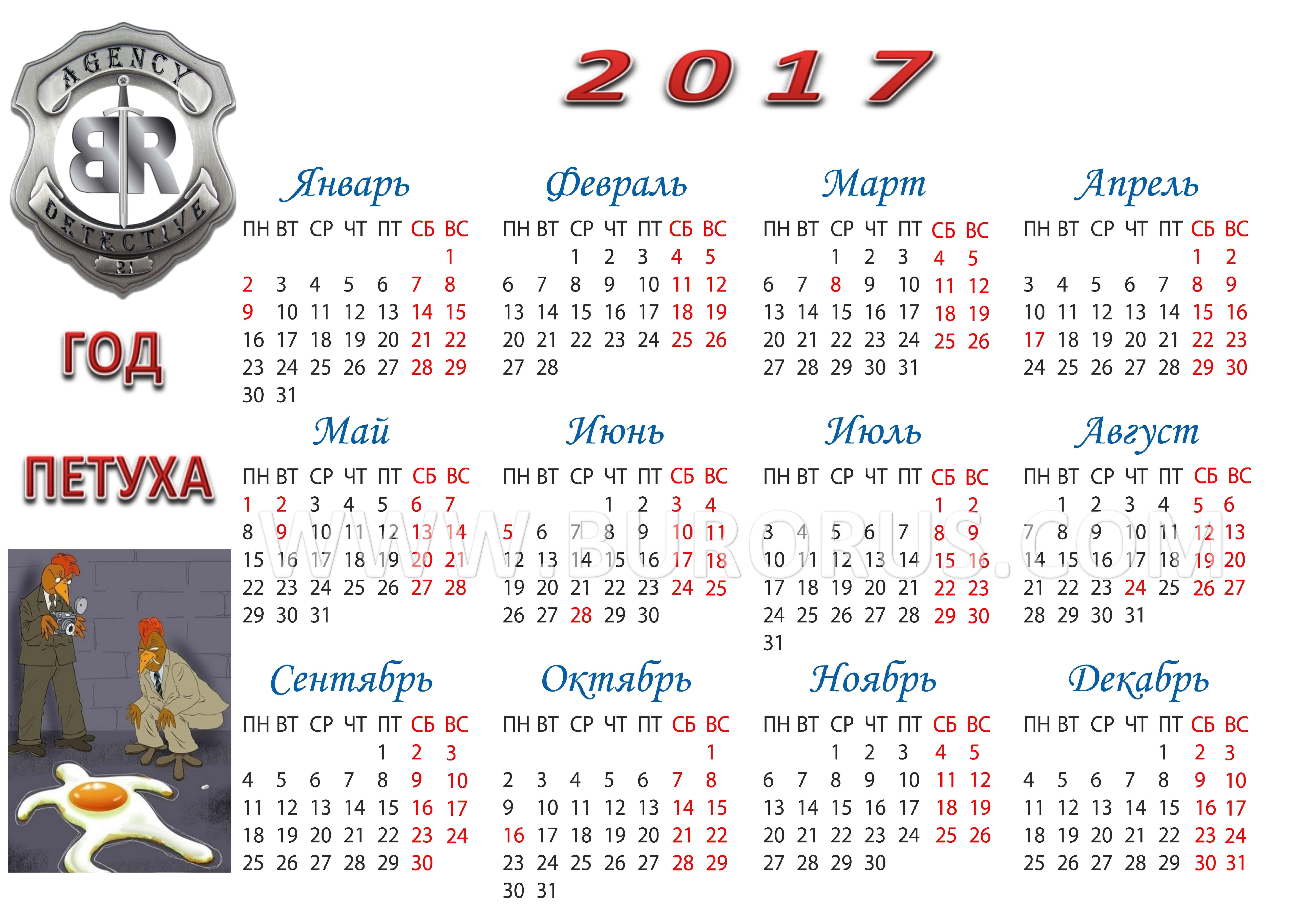 kalendar2017 BR