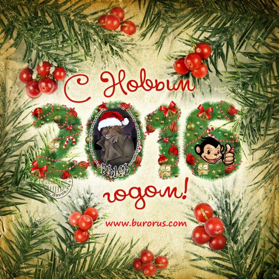 С Новым 2016 годом огненной обезьяны Noviy-god-rus