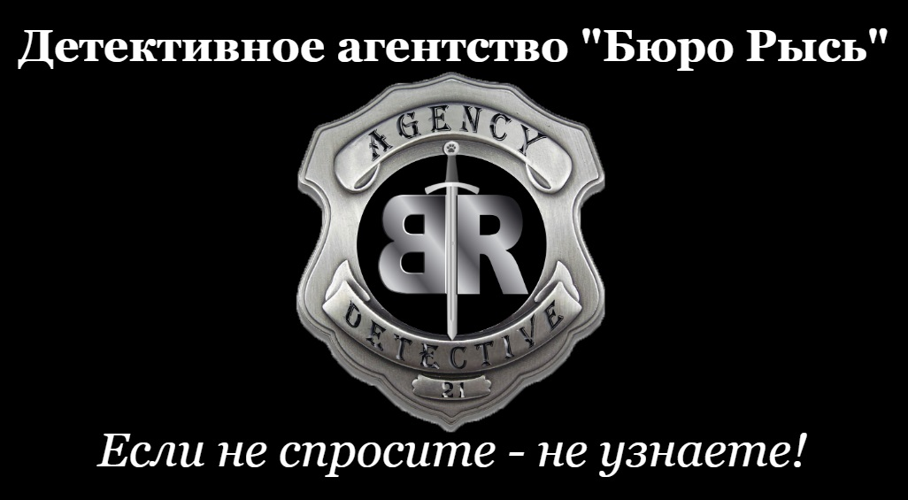 "Украина Киев - Детективное агентство ""Бюро Рысь"" Vizitka-burorus"